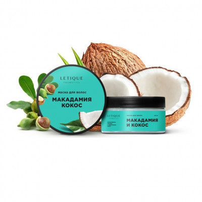 """Маска для Волос """"Макадамия-Кокос"""" Letique Macadamia Coconut Hair Mask 200 мл"""