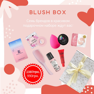Подарочный набор Blush Box (7 брендов)